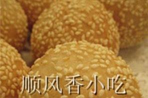 郑州炸麻球